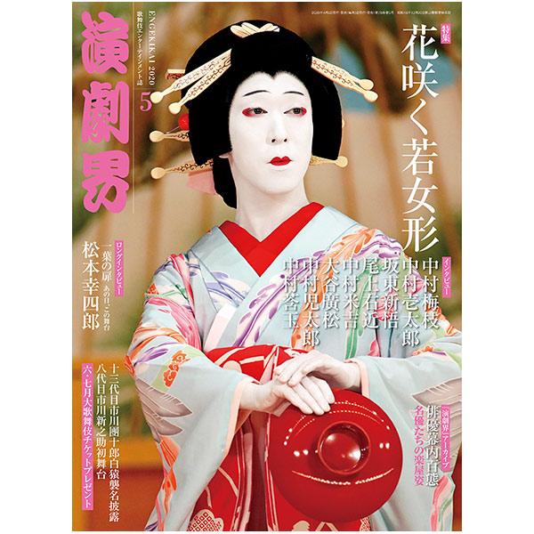 演劇界 2020年5月号: 書籍・ブルーレイ&DVD松竹歌舞伎屋本舗 歌舞伎 ...